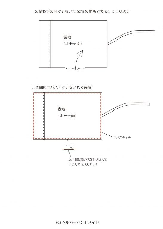 メイクブラシポーチの作り方02