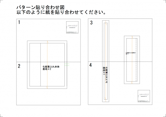 メイクブラシポーチの型紙完成図