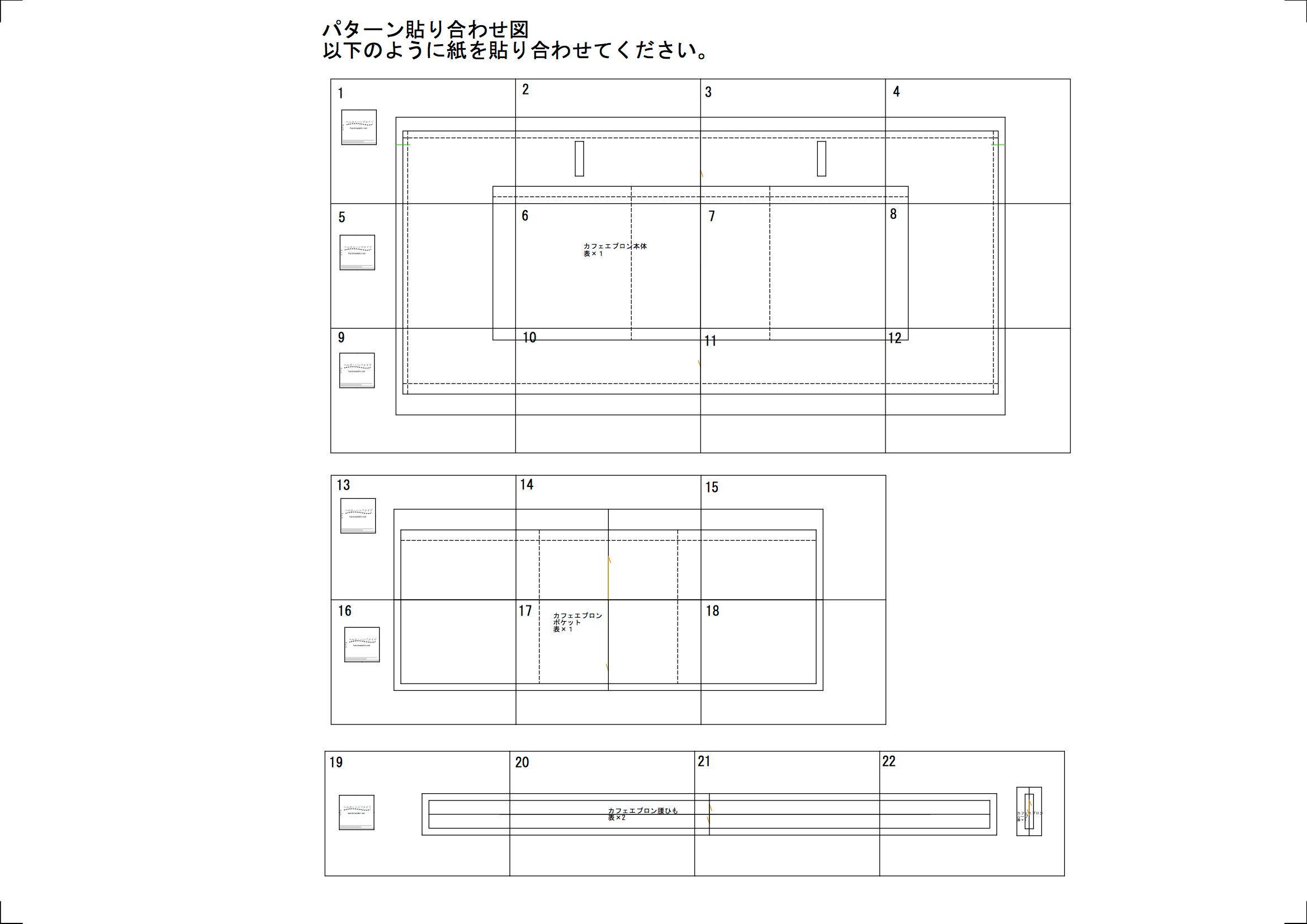 カフェエプロン型紙完成図