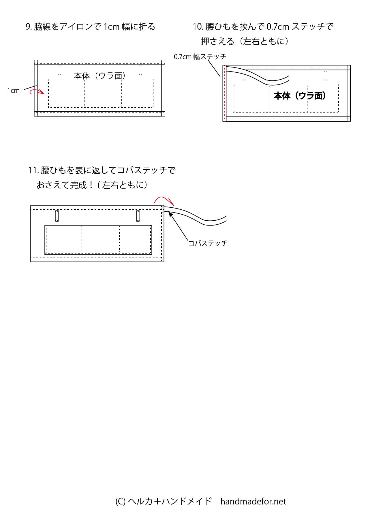カフェエプロンの作り方03