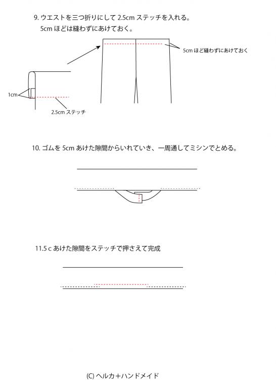ギャザーパンツの作り方03