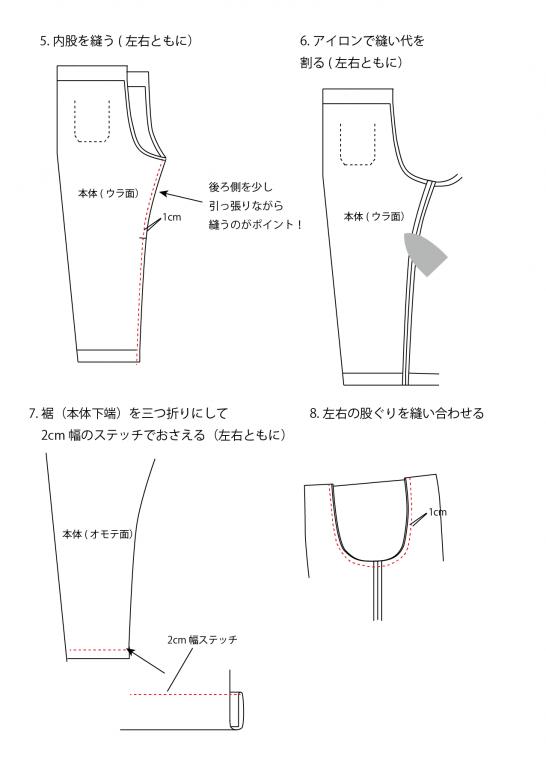 ギャザーパンツの作り方02