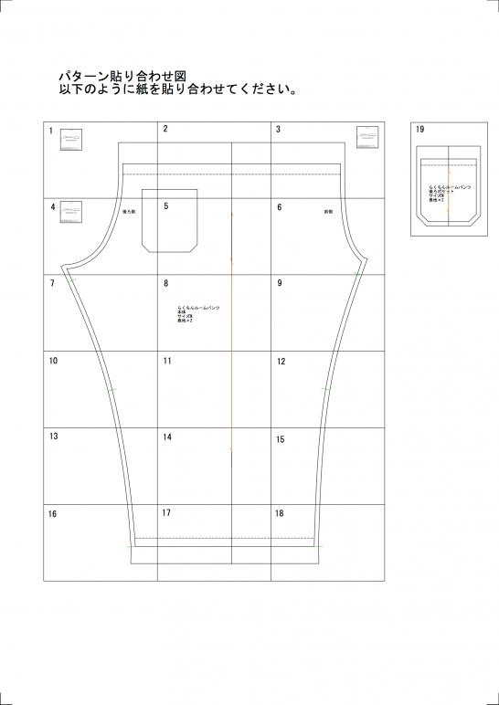 ギャザーパンツの型紙完成図