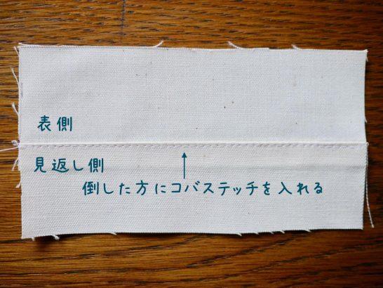 コバ ステッチ 手縫い