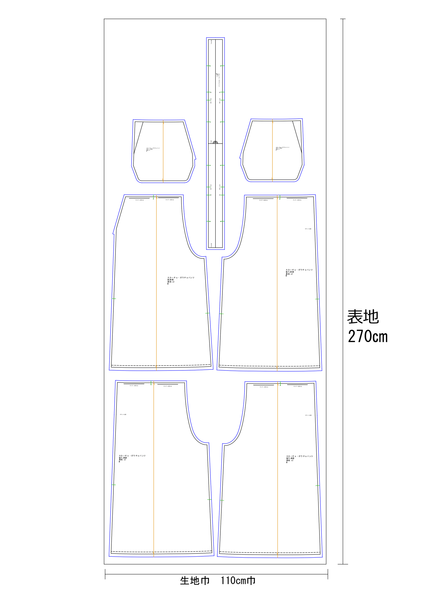スカンツ・ガウチョパンツの用尺