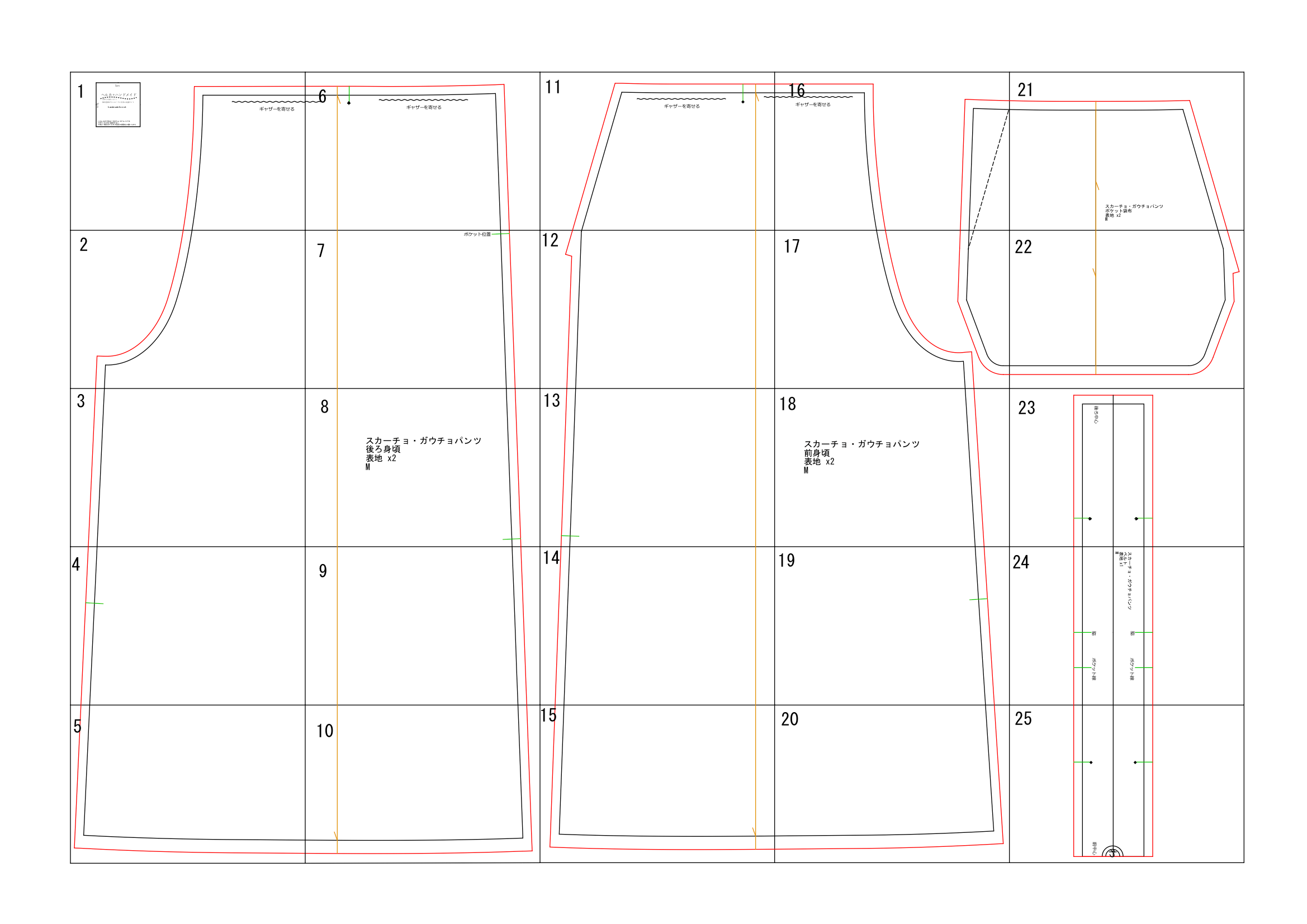 スカンツ・ガウチョパンツの型紙完成図