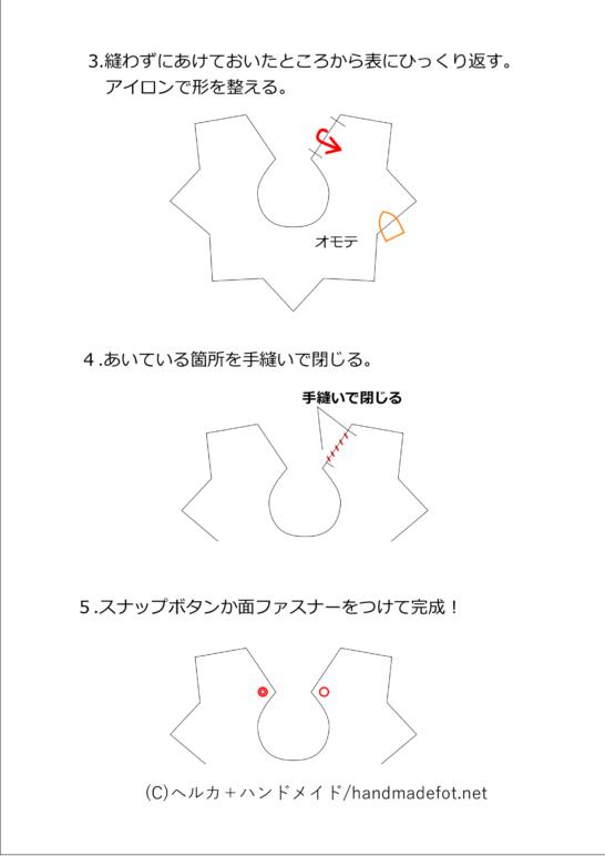 ギザギザ星型スタイの作り方その2