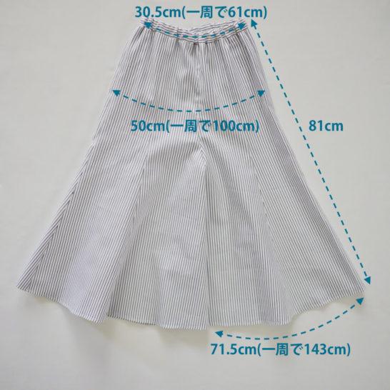 フレアスカーチョの寸法