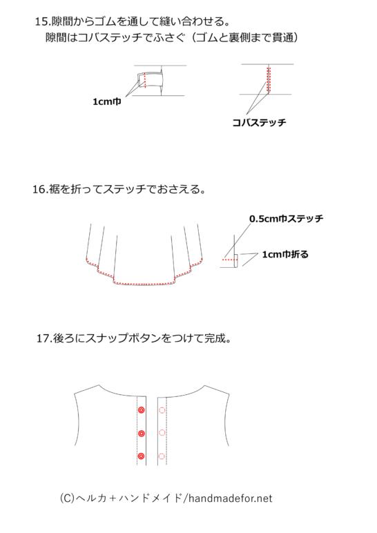 ベビーワンピースドレスの作り方その6