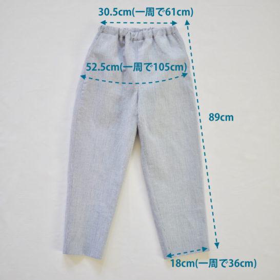 テーパードパンツの寸法