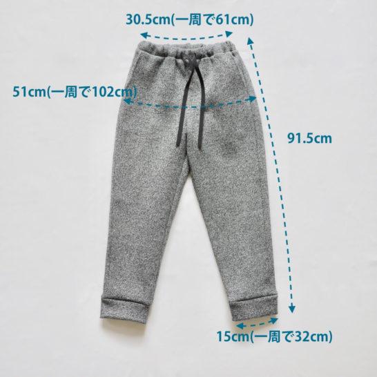 スウェットパンツの寸法