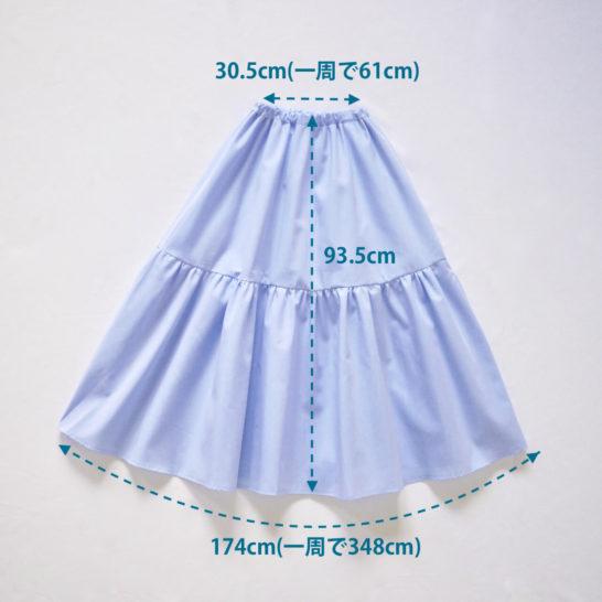 フレアティアードスカートの寸法