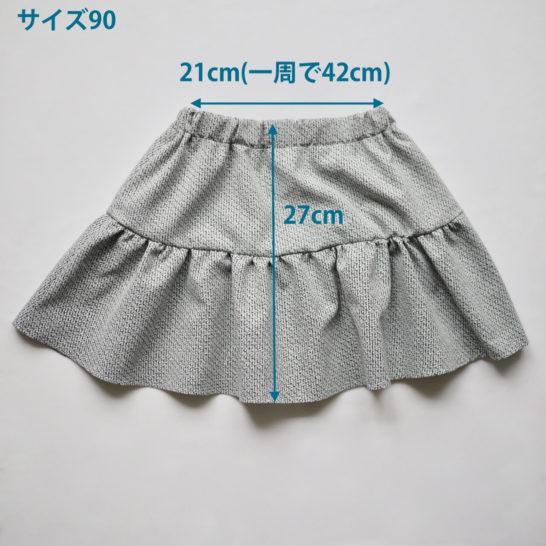 ベビーティアードスカートのサイズ