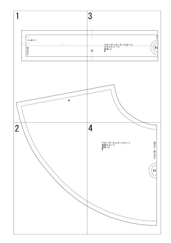 ベビーサーキュラースカートの型紙完成図