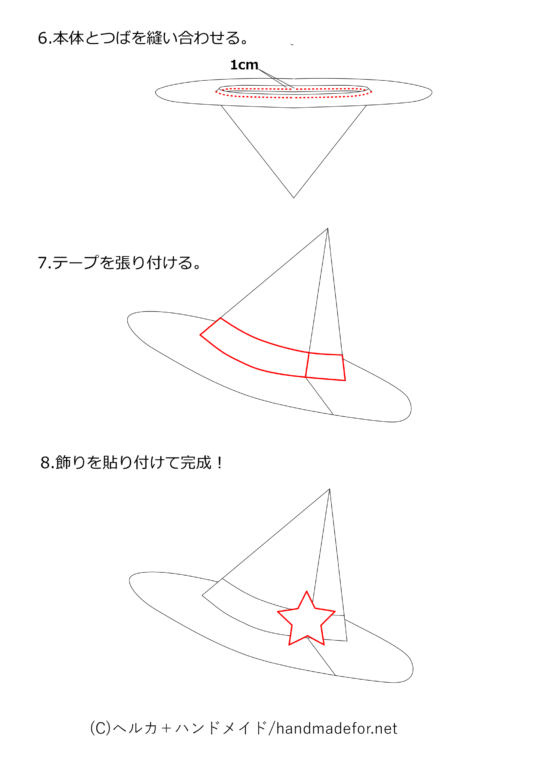 魔女の帽子の作り方その3