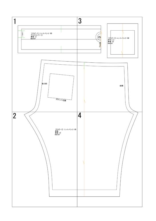 ベビー&キッズパンツ型紙完成図