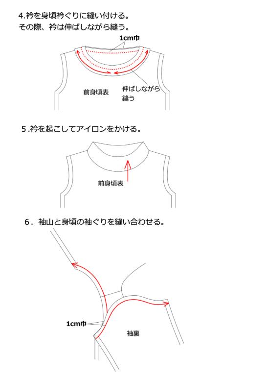 ベビーハイネック長袖Tシャツの作り方その2