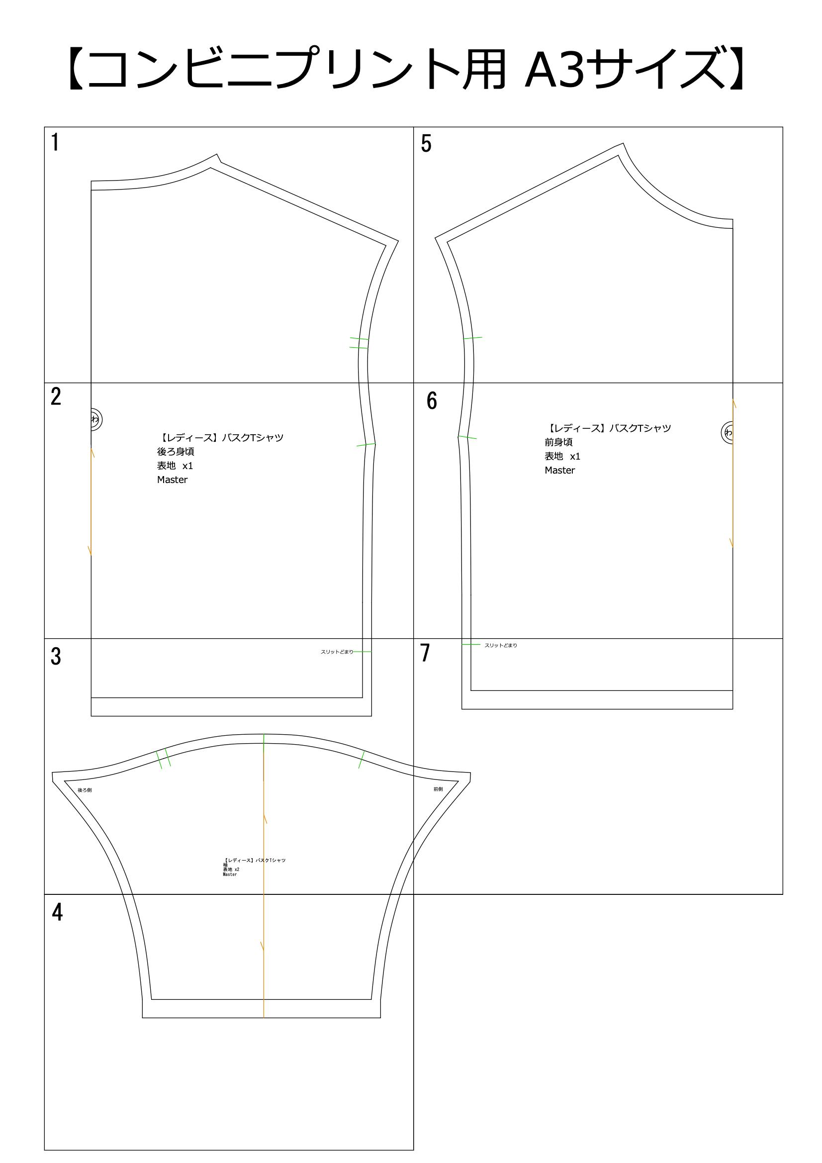 バスクTシャツ型紙完成図