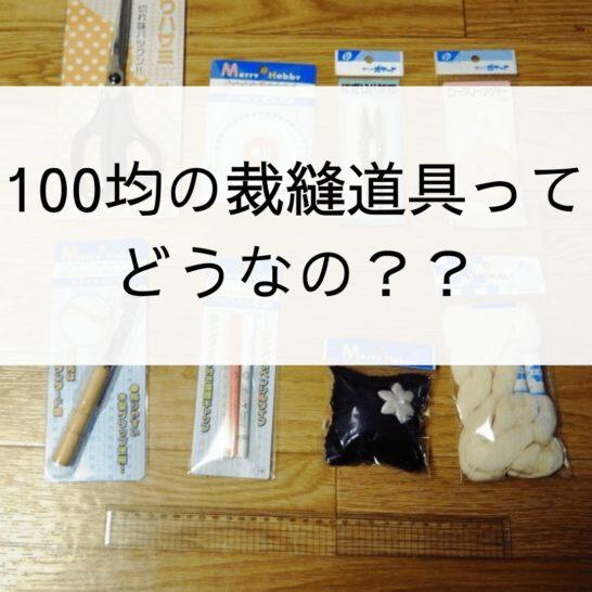 100均裁縫道具タイトル