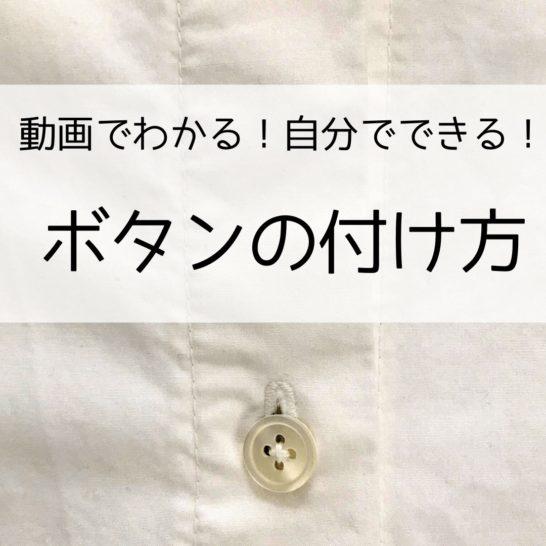 ボタンの付け方タイトル
