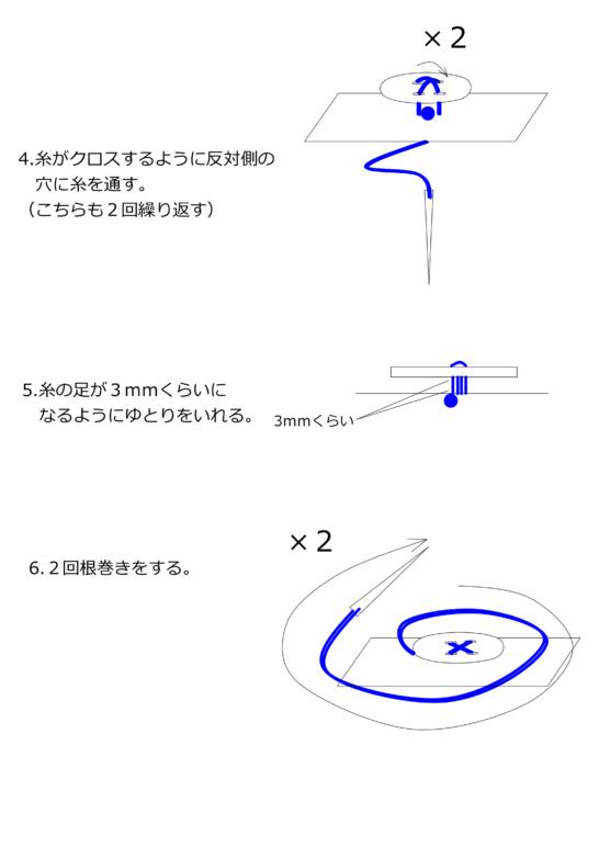 ボタンの付け方図解02