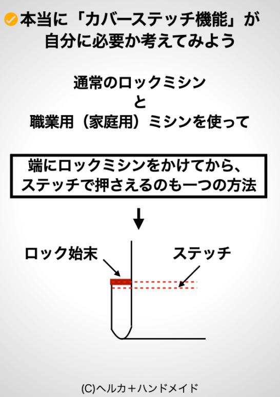 カバーステッチミシンの代用方法