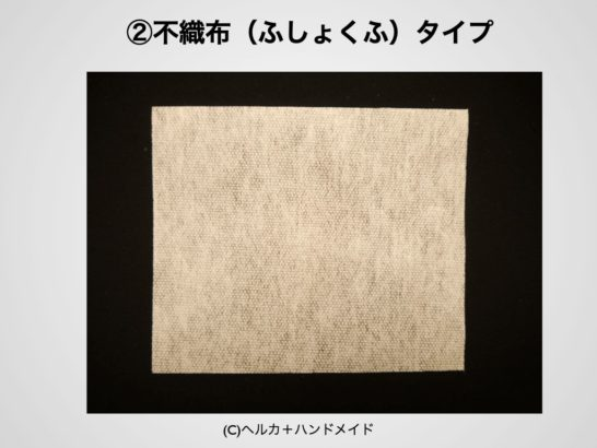 不織布の接着芯