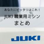 JUKI職業用ミシン