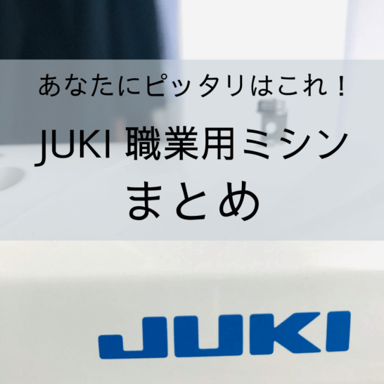 JUKI職業用ミシンタイトル