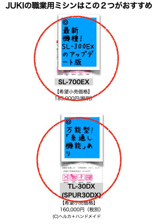JUKI職業用ミシンおすすめ2機種