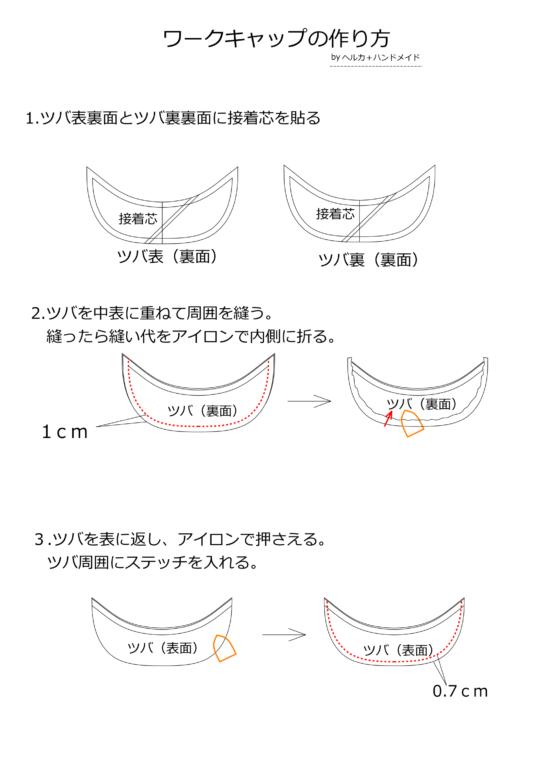 レディースワークキャップの作り方1