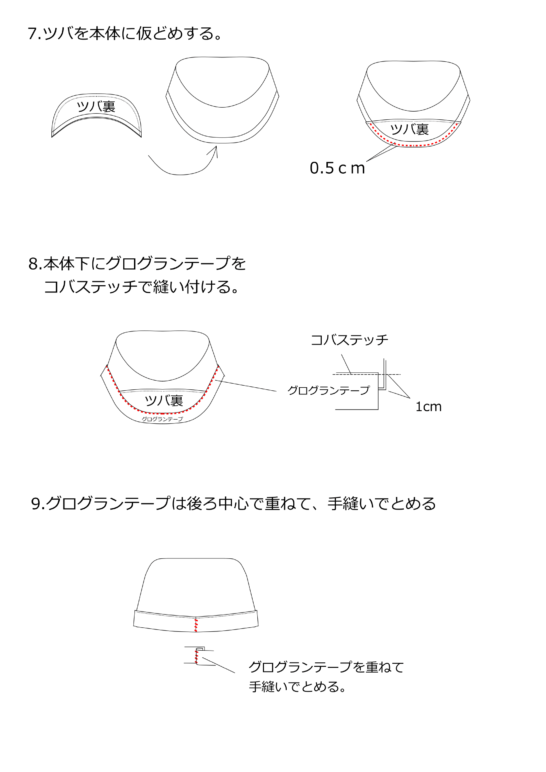 レディースワークキャップの作り方3