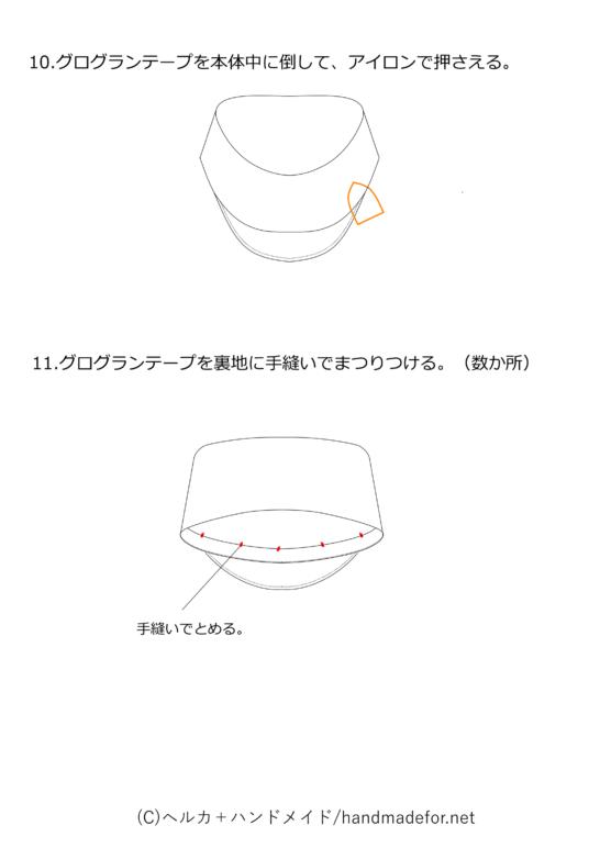 レディースワークキャップの作り方4