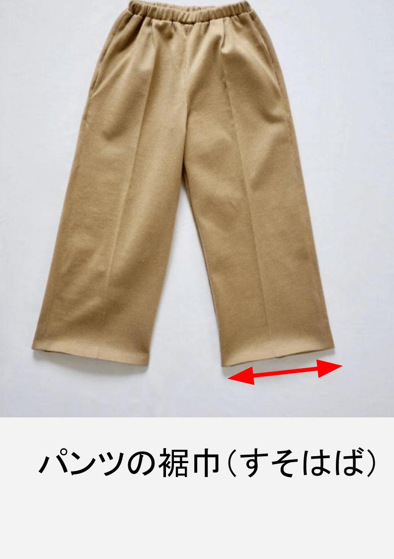 パンツの裾幅