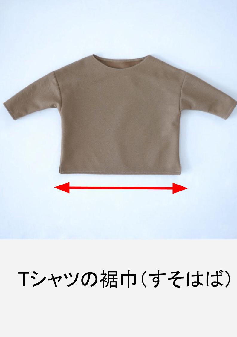 Tシャツの裾巾