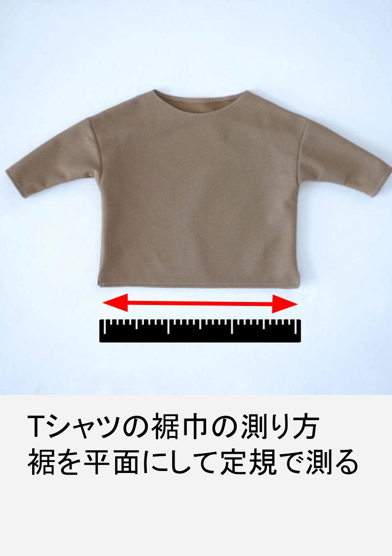 Tシャツの裾幅の測り方