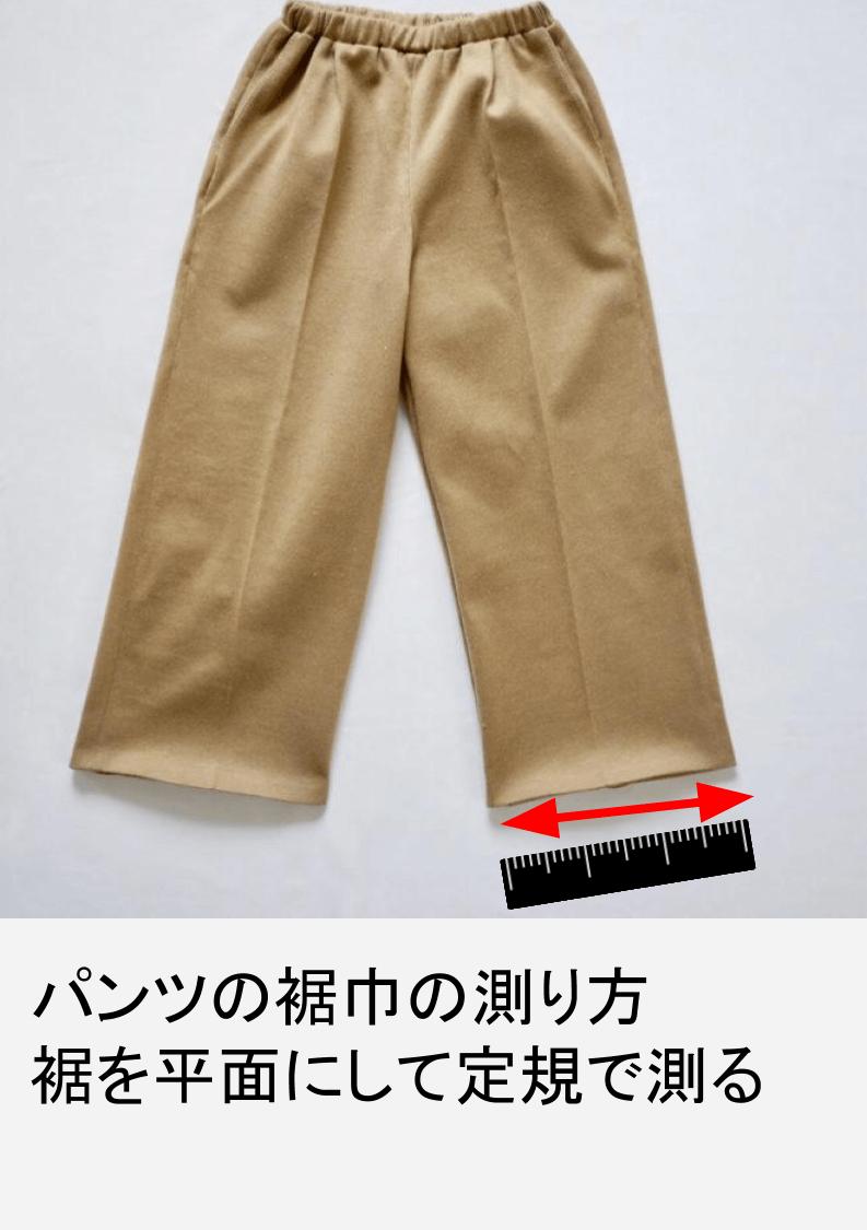 パンツの裾巾の測り方