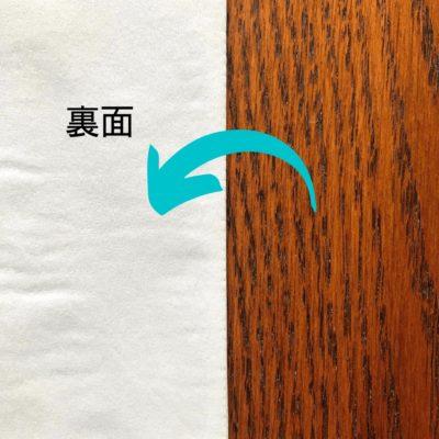 袋縫いのやり方その3