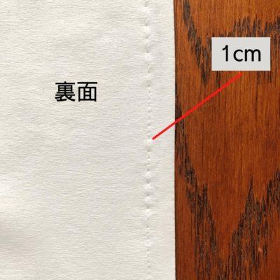 袋縫いのやり方その4