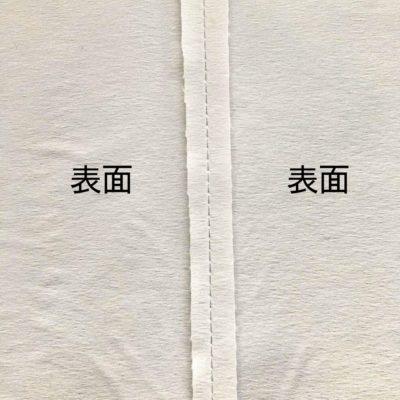 袋縫いのやり方その2