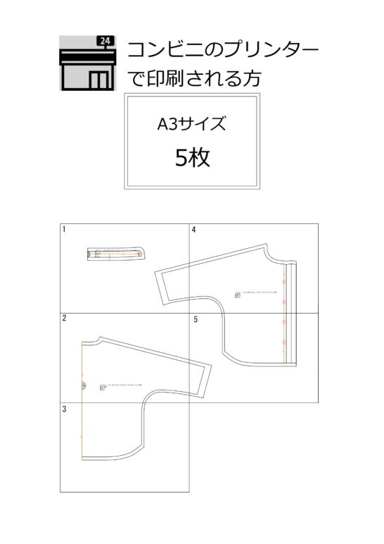 スタンドカラーブラウスA3サイズパターン全体図