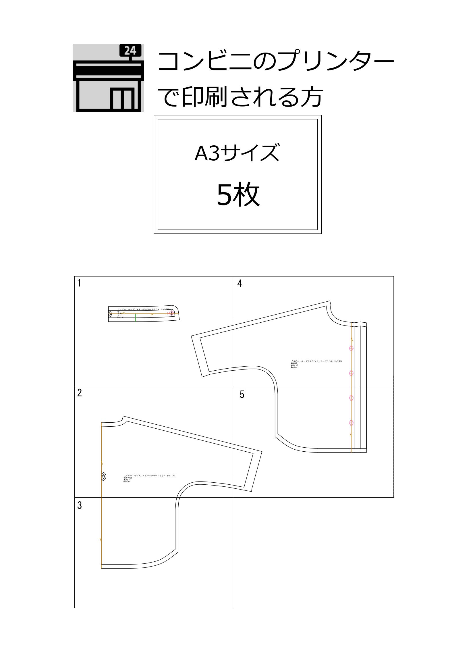 スタンドカラーブラウスA3完成図