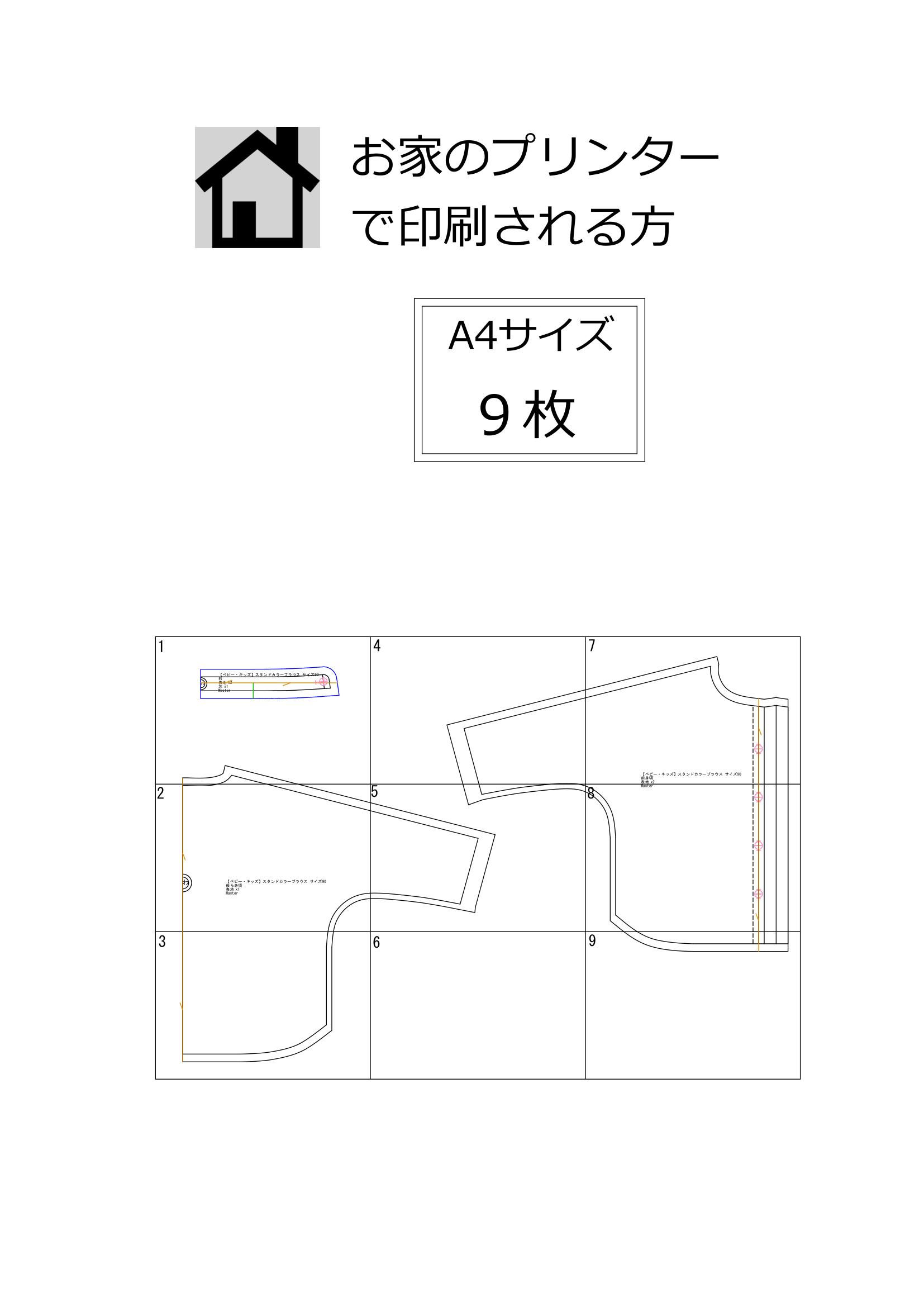 スタンドカラーブラウスA4完成図