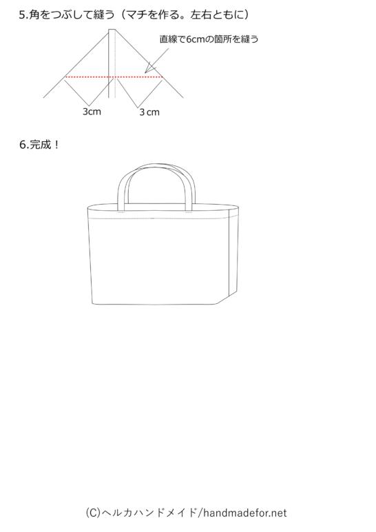 保育園・幼稚園バッグ作り方その3