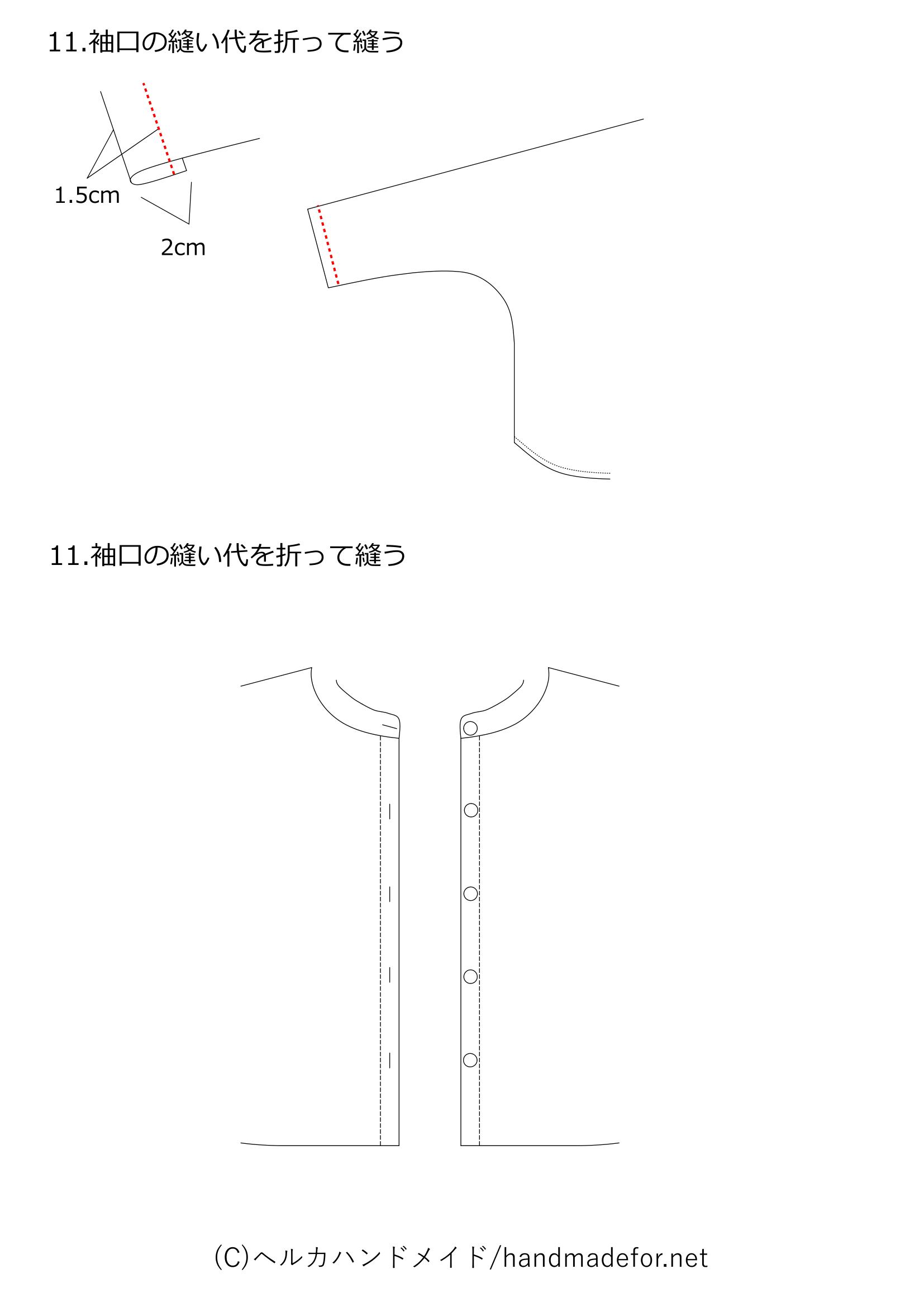 スタンドカラーブラウスの作り方4