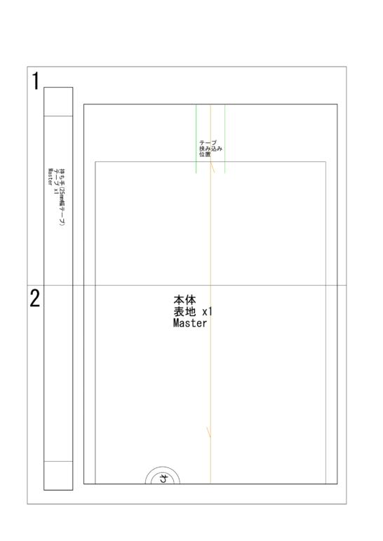 上履き入れ型紙完成図