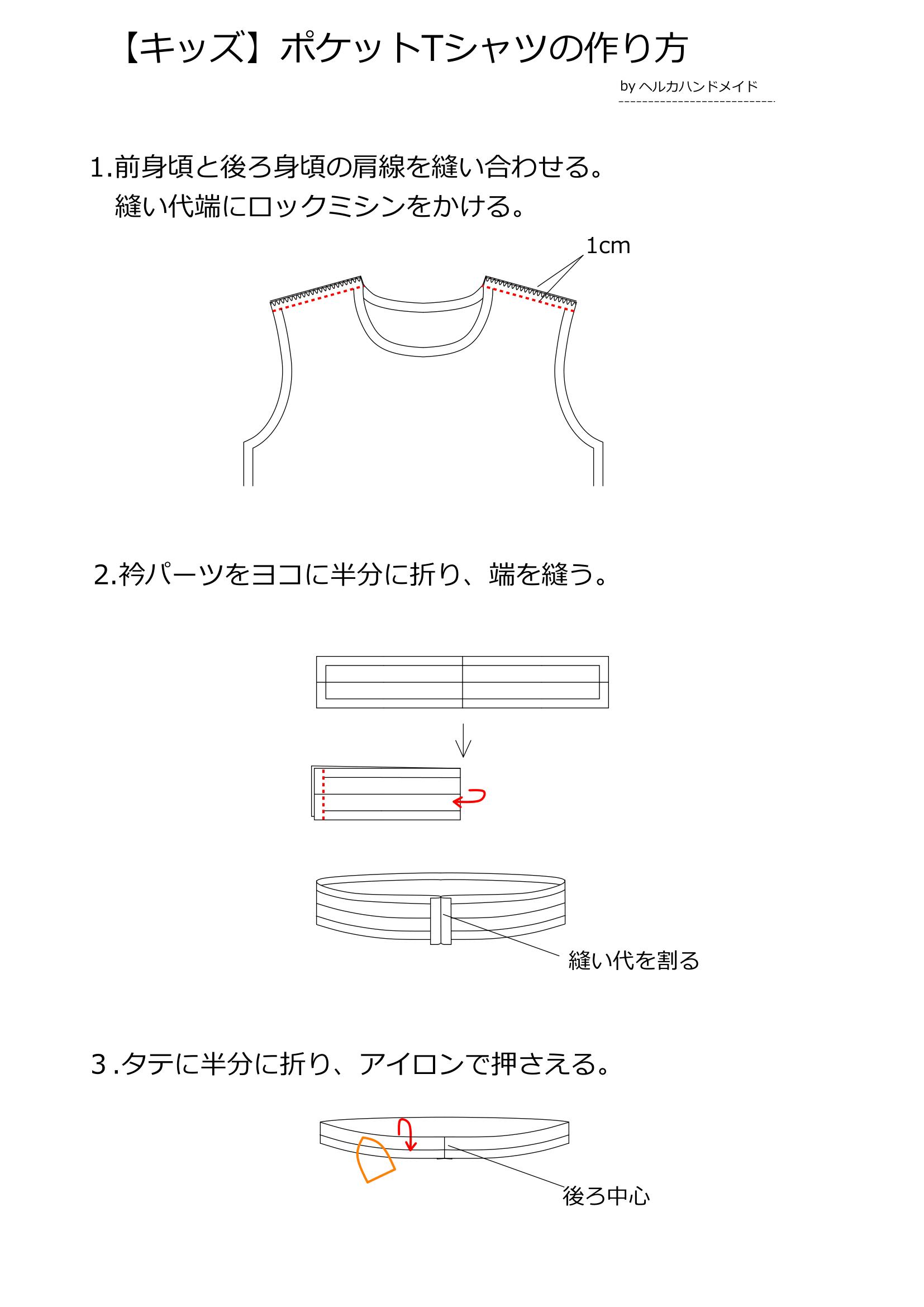 キッズポケットTシャツの作り方1