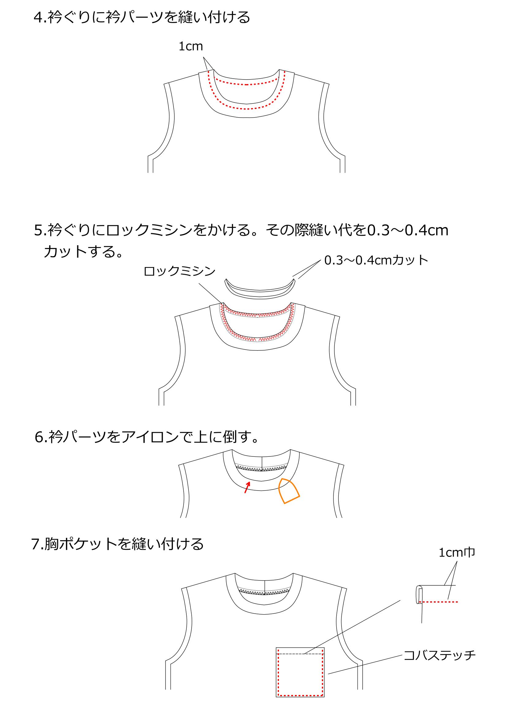 キッズポケットTシャツの作り方2