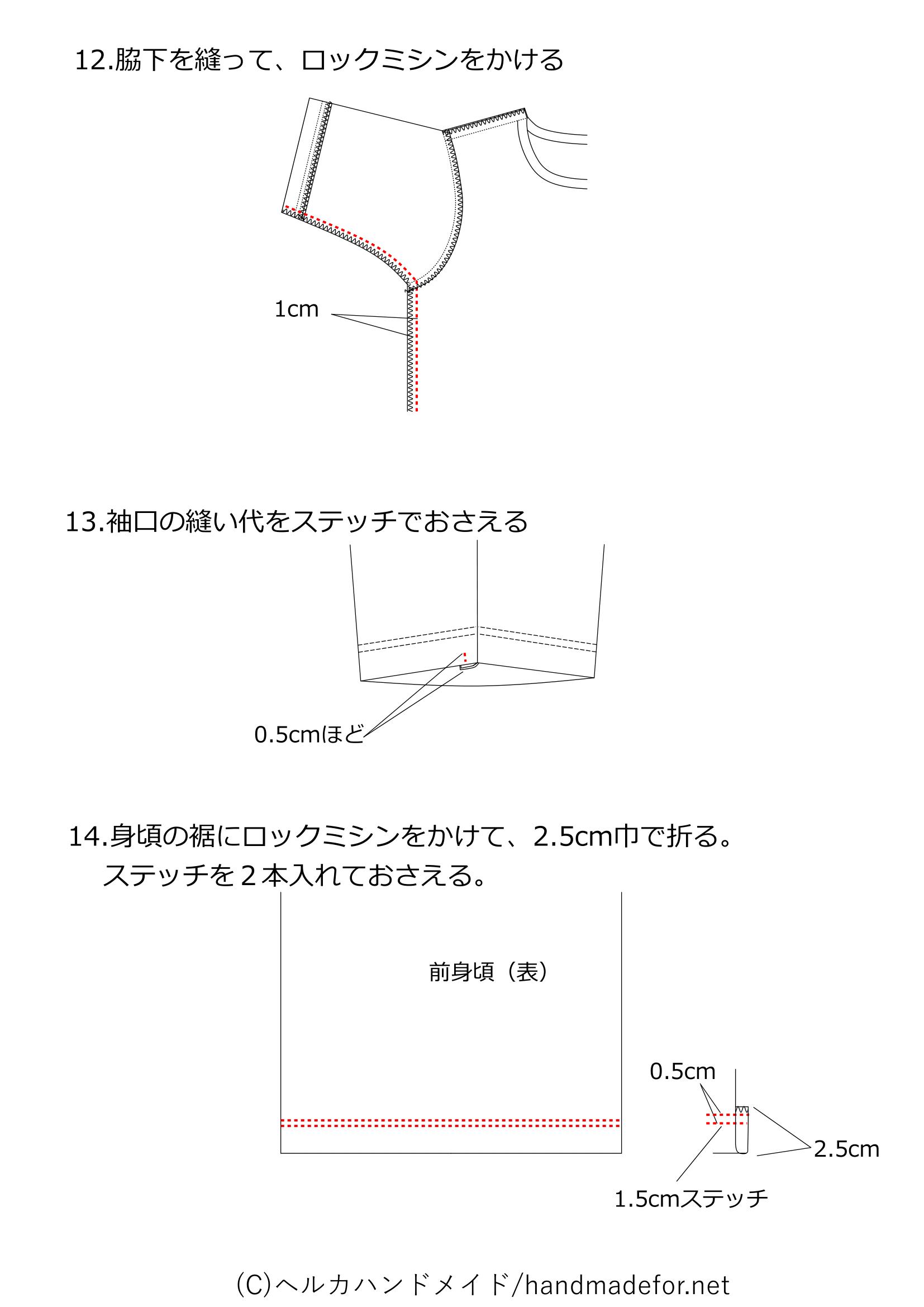 キッズポケットTシャツの作り方4