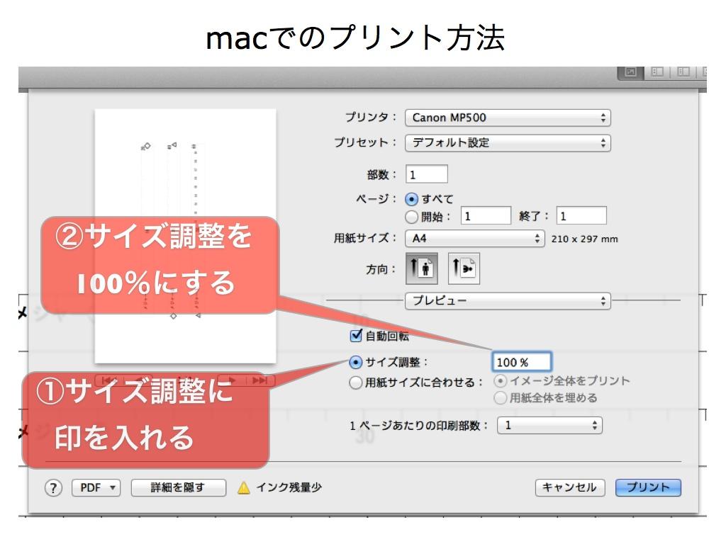 mac プリント.001.001